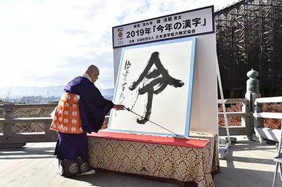 kotoshi kannji rei.jpg